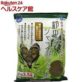 インセクトランド 鈴虫のジャンボマット(約3.5L)【インセクトランド】