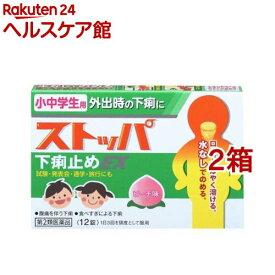 【第2類医薬品】小中学生用ストッパ下痢止めEX(12錠*2箱セット)【ストッパ】
