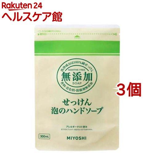 ミヨシ石鹸 無添加せっけん 泡のハンドソープ リフィル(300mL*3コセット)【ミヨシ無添加シリーズ】