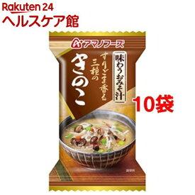 アマノフーズ 味わうおみそ汁 きのこ(12.0g*1食入10コセット)【アマノフーズ】[味噌汁]