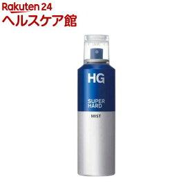 HG スーパーハードミストa(150g)【HG(エイチジー)】
