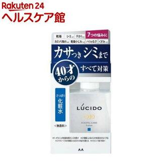 ルシード薬用トータルケア化粧水