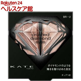 ケイト クラッシュダイヤモンドアイズ BR-2(2.2g)【KATE(ケイト)】