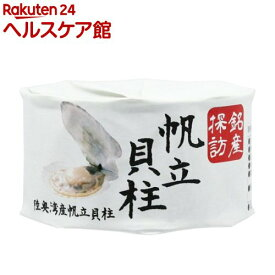 銘産探訪 陸奥湾産帆立貝柱(180g)[缶詰]
