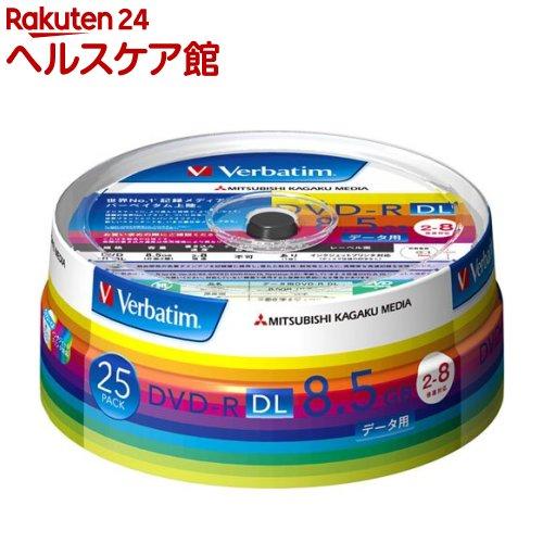 バーベイタム DVD-R DL 8.5GB PCデータ用 8倍速対応 25枚 DHR85HP25V1(1セット)【バーベイタム】