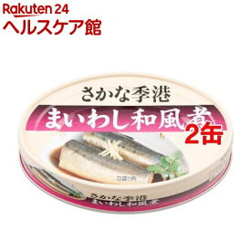 信田缶詰 まいわし和風煮(100g*2缶セット)【信田缶詰】