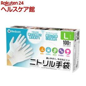 アキュフィット ホワイト ニトリル手袋 L(100枚入)【メディコム】