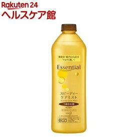 エッセンシャル スピーディーケアミスト つめかえ用(340ml)【more20】【esbsc】【エッセンシャル(Essential)】