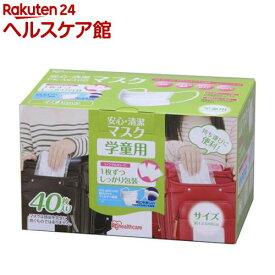アイリスオーヤマ 安心・清潔マスク 学童用 PK-GM40(40枚入)【アイリスオーヤマ】