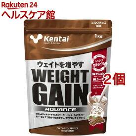 Kentai(ケンタイ) ウェイトゲインアドバンス ミルクチョコ風味(1kg*2コセット)【kentai(ケンタイ)】