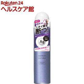 エージーデオ24 フットスプレー h 無香料(40g)【エージーデオ24】