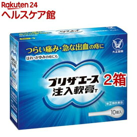 【第(2)類医薬品】プリザエース注入軟膏T(10個入*2箱セット)【プリザ】