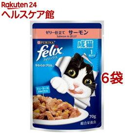 フィリックス やわらかグリル 成猫用 ゼリー仕立て サーモン(70g*6袋セット)【dalc_felix】【フィリックス】[キャットフード]