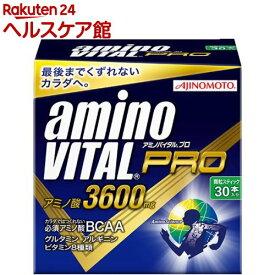 アミノバイタル プロ(30本入)【アミノバイタル(AMINO VITAL)】[アミノ酸サプリ アミノバイタルプロ 3600 アミノ酸]