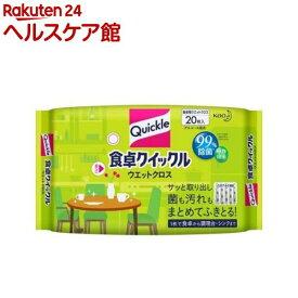 食卓クイックル 除菌シート ウエットクロス ほのかな緑茶の香り(20枚入)【クイックル】