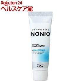 ノニオ ハミガキ クリアハーブミント(130g)【spts7】【ノニオ(NONIO)】