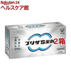 【第(2)類医薬品】プリザS坐剤(30個入*2箱セット)【プリザ】