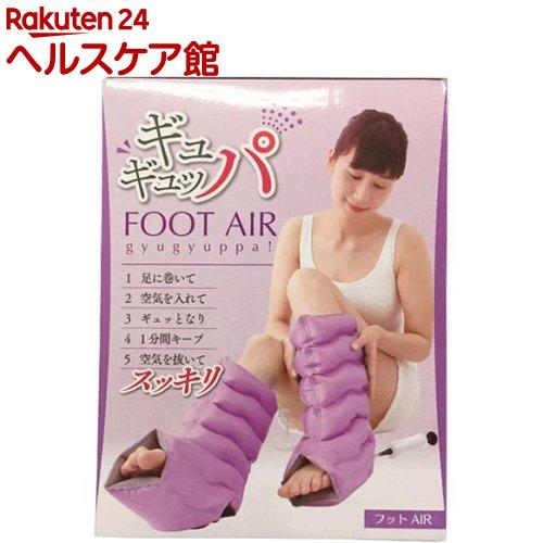 ギュギュッパ FOOT AIR(180g(片足))【アルファックス】【送料無料】