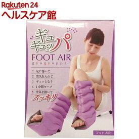 ギュギュッパ FOOT AIR(180g(片足))【アルファックス】