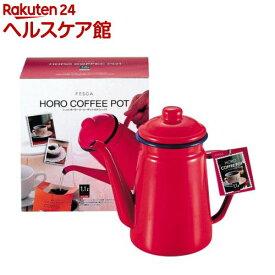 フェスカ ホーローコーヒーポット 1.1L レッド HB-730(1コ入)