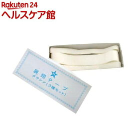 志賀昆虫(シガコン) 展翅テープ 3種入(グラシン紙)(1セット)【志賀昆虫(シガコン)】