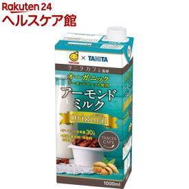 タニタカフェ監修 アーモンドミルク オリジナル(1000ml*6本入)【マルサン】