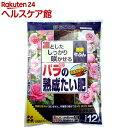 花ごころ バラの熟成たい肥(12L)