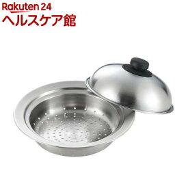 美味彩菜 お鍋にのせて使う蒸しプレート フタ付 18-20cm SJ2630(1個)