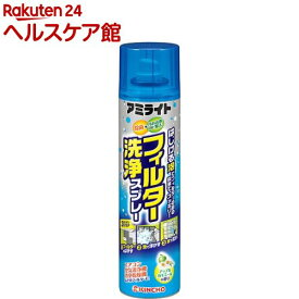 アミライト フィルター洗浄スプレー 除菌 花粉・カビ除去 180ml(180ml)【金鳥(KINCHO)】