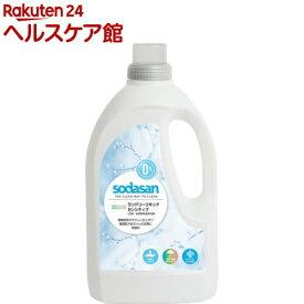 ソーダサン ランドリーリキッド センシティブ SD1530(1.5L)【ソーダサン(SODASAN)】