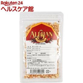アリサン オレンジピール(20g)【アリサン】