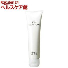 ハーバー スクワフェイシャルフォーム(100g)【ハーバー(HABA)】