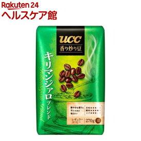 香り炒り豆 キリマンジァロブレンド AP(270g)【more20】【香り炒り豆】[コーヒー]