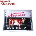 ノザキのコンビーフ(100g)【more30】【ノザキ(NOZAKI'S)】