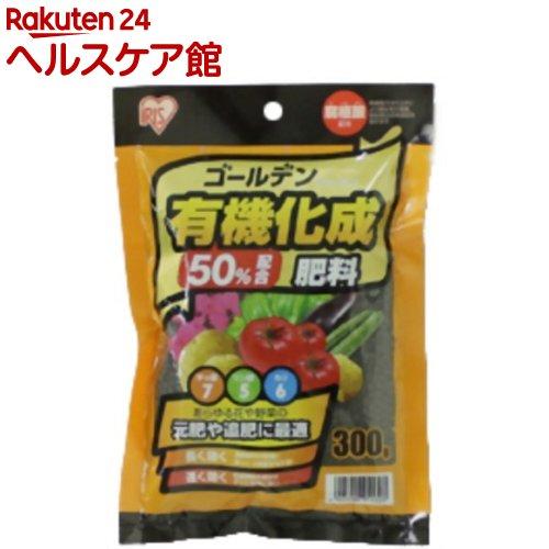アイリスオーヤマ ゴールデン有機化成肥料(300g)【アイリスオーヤマ】