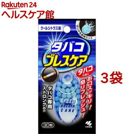 タバコブレスケア クールシトラス味 ストロングタイプ(30粒*3コセット)【more20】【ブレスケア】