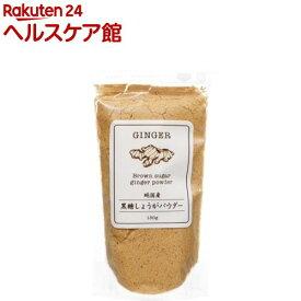 黒糖しょうがパウダー(130g)【奄美自然食本舗】