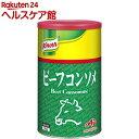 クノール ビーフコンソメ 業務用(1kg)【クノール】