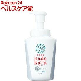 ハダカラ 泡ボディソープ クリーミーソープの香り 本体(550ml)【a9e】【ハダカラ(hadakara)】