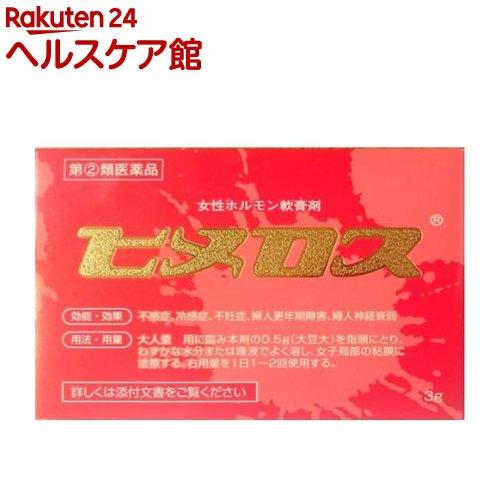 【第(2)類医薬品】ヒメロス(3g)【ヒメロス】【送料無料】