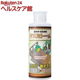 屋外木・石材洗剤 クスミトール(200mL)