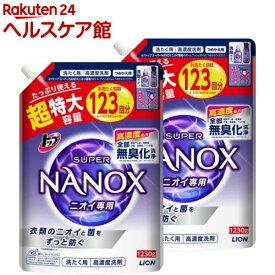 トップ スーパーナノックス ニオイ専用 抗菌 高濃度 洗濯洗剤 液体 つめかえ用 超特大(1230g*2袋セット)【スーパーナノックス(NANOX)】