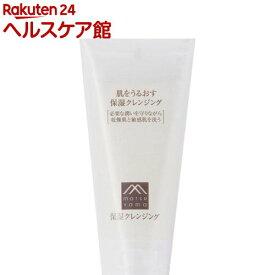 肌をうるおす保湿 クレンジング(145g)【肌をうるおす保湿スキンケア】