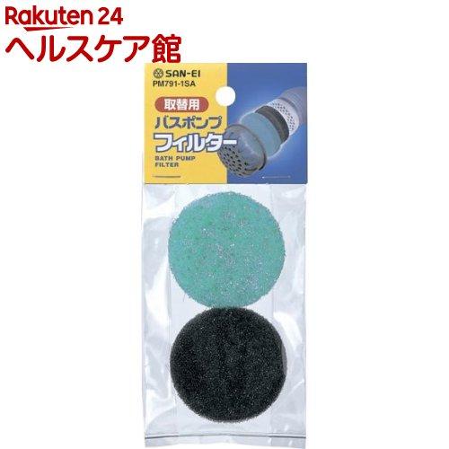 取替用バスポンプフィルター PM791-1SA(1コ入)