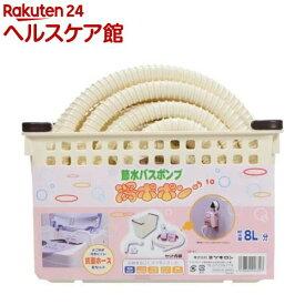 節水バスポンプ湯ポポン10 収納BOX付 BP-41(1セット)