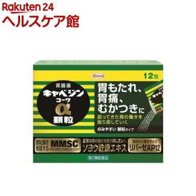 【第2類医薬品】キャベジンコーワα 顆粒(12包)【more20】【キャベジンコーワ】