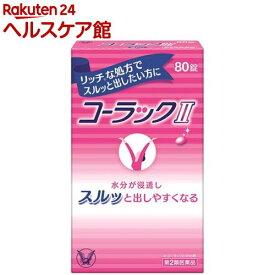 【第2類医薬品】コーラックII(80錠)【コーラック】