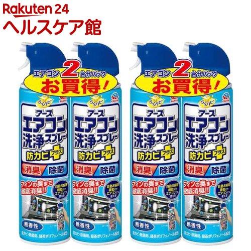 アース エアコン洗浄スプレー 防カビプラス 無香性 温泡4錠オマケ付(420mL*4コ入)