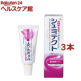 薬用シュミテクト 歯周病ケア 高濃度フッソ配合(1450ppm)(22g*3コセット)【more20】【シュミテクト】