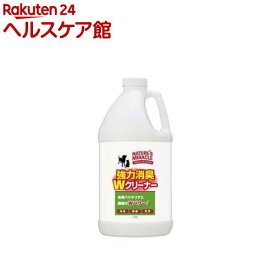ネイチャーズミラクル 強力消臭Wクリーナー(1.89L)【ネイチャーズミラクル】